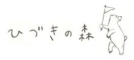 ひづきの森ロゴ