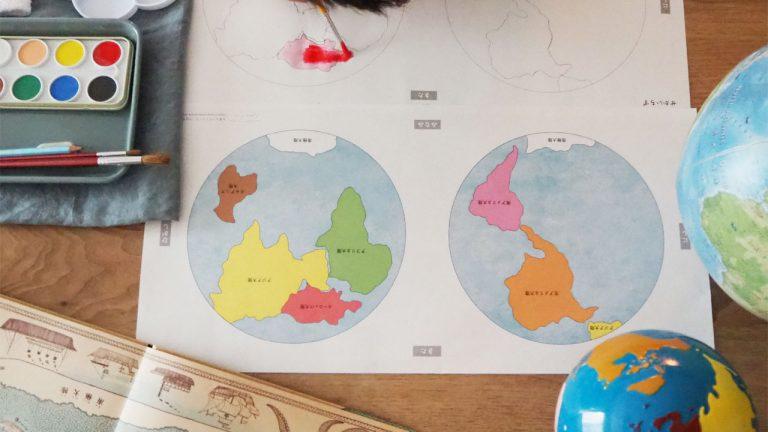 世界地図の学び
